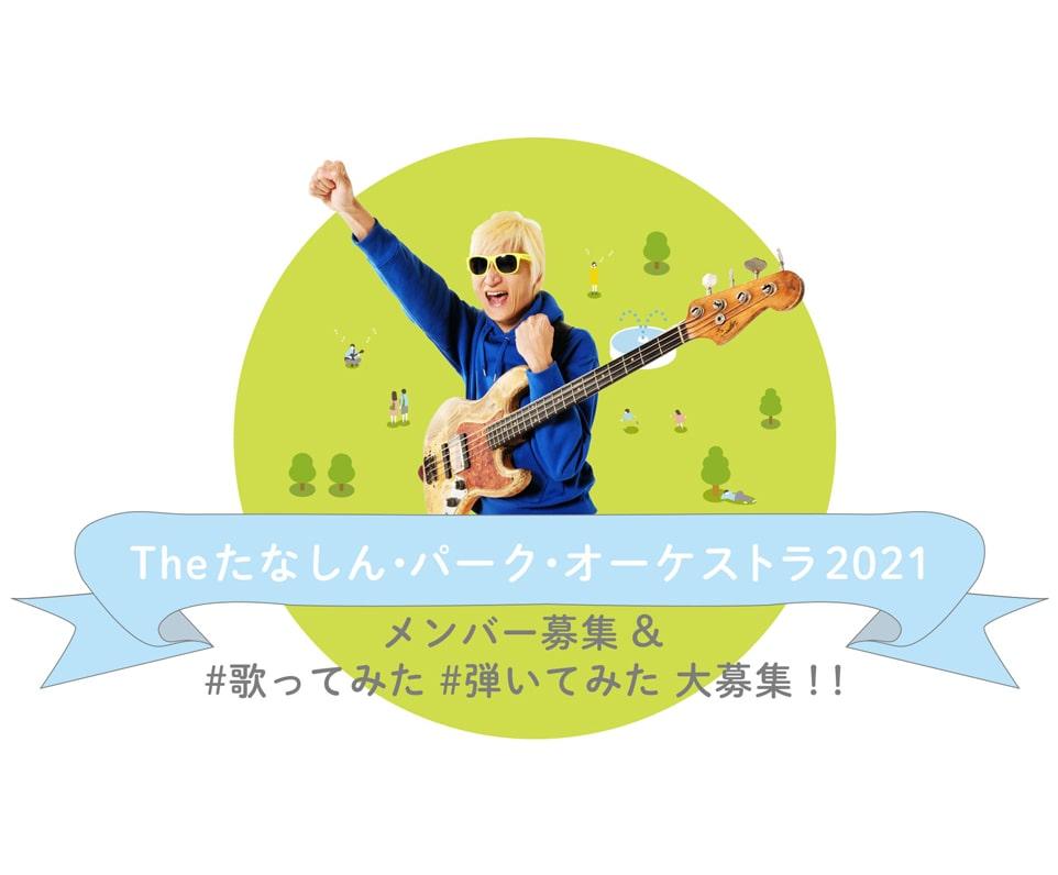 The たなしん・パーク・オーケストラ2021 メンバー募集& <br class='pc'>日比谷音楽祭2021歌ってみた・弾いてみた募集!!