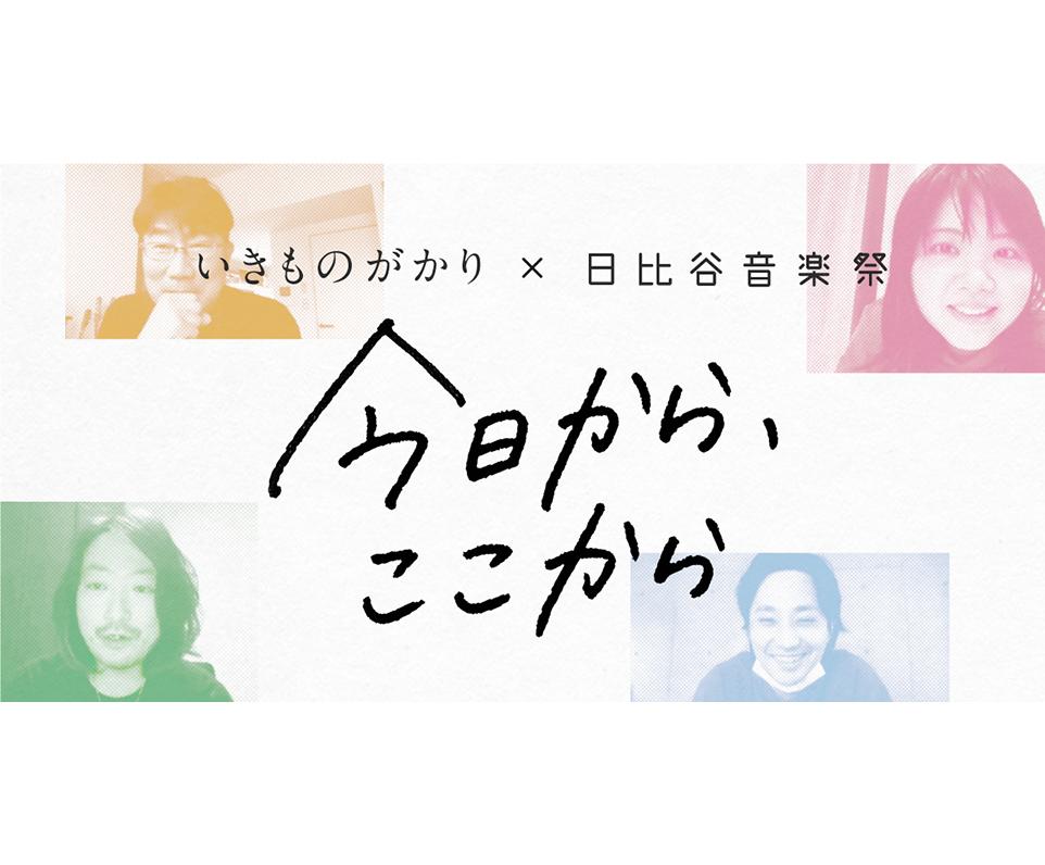 いきものがかり×日比谷音楽祭「今日から、ここから」プロジェクト