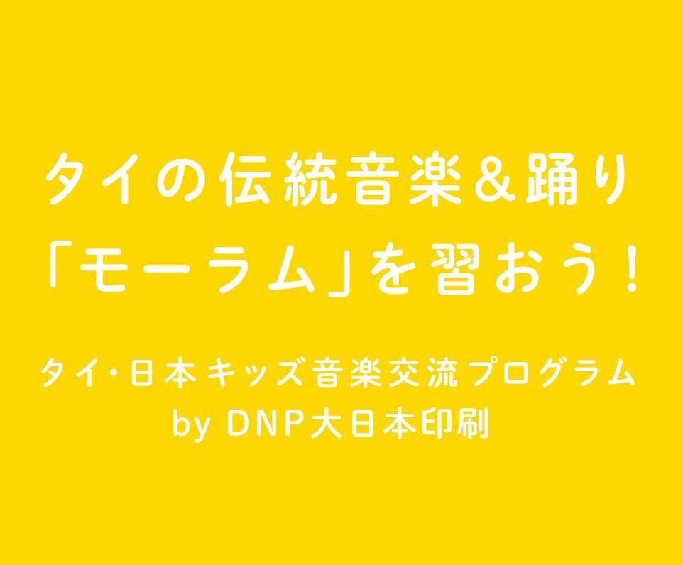 タイの伝統音楽&踊り「モーラム」を習おう! タイ・日本キッズ音楽交流プログラム by DNP大日本印刷